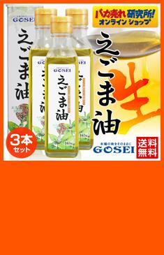 えごま油 3本セット 【送料無料】