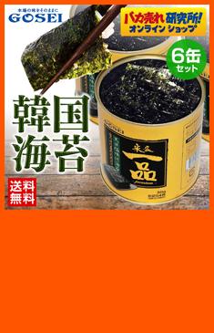韓国海苔 6缶セット 【送料無料】