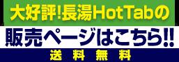 大好評!長湯HotTabの販売ページはこちら!! 送料無料
