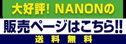 大好評!NANONの販売ページはこちら!! 送料無料