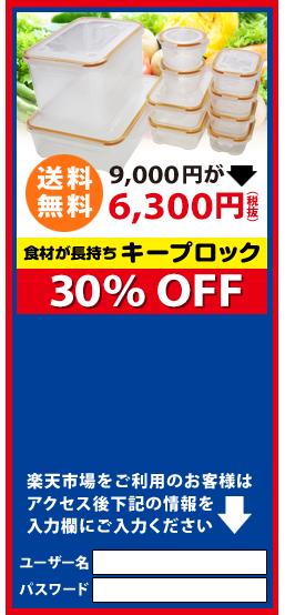 キープロック【30%OFF】