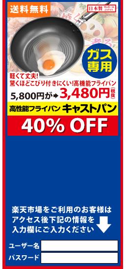キャストパン ガス専用【40%OFF】