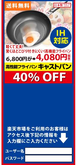 キャストパン IH対応【40%OFF】