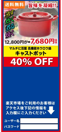 キャストポット【40%OFF】