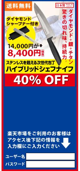 ハイブリッドシェフナイフ【40%OFF】