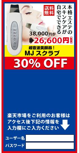 超音波美顔器!MJスクラブ【30%OFF】