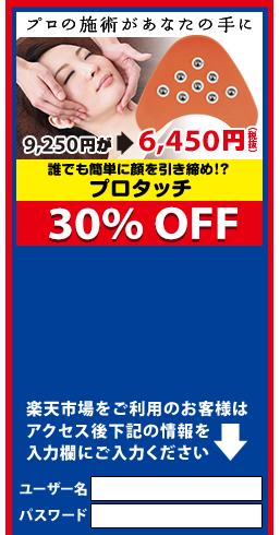 プロタッチ【30%OFF】