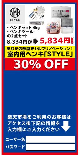 室内用ペンキ「STYLE」【30%OFF】