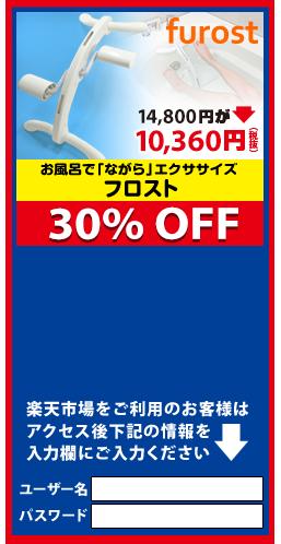 お風呂で「ながら」エクササイズ フロスト【30%OFF】