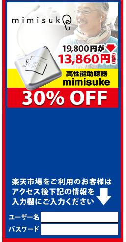 高性能助聴器mimisuke【30%OFF】