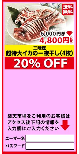 三陸産 超特大イカの一夜干し(4枚)【20%OFF】
