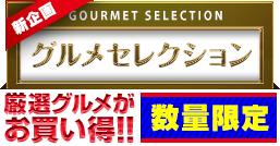 【新企画】グルメセレクション 厳選グルメがお買い得!!<数量限定>