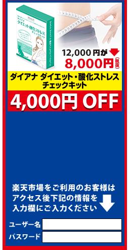 ダイアナダイエット・酸化ストレスチェックキット【4,000円OFF】