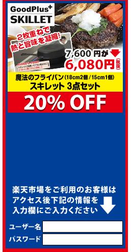 魔法のフライパン(18cm2個/15cm1個) スキレット3点セット【20%OFF】