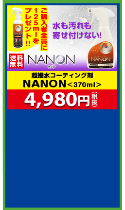 【送料無料】超撥水コーティング剤 NANON ナノン<370ml>