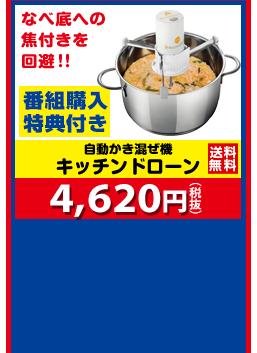 自動かき混ぜ機 キッチンドローン[送料無料] 4,620円(税抜)