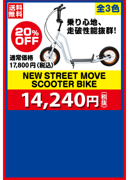 NEW STREET MOVE SCOOTER BIKE 14,240円(税抜)