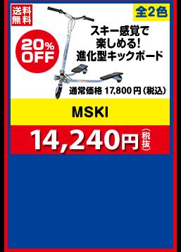 MSKI 14,240円(税抜)