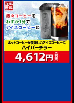 【送料無料】熱々コーヒーをわずか1分でアイスコーヒーに  ホットコーヒーが美味しいアイスコーヒーに ハイパーチラー 4,612円(税抜)