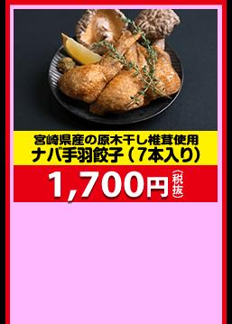 宮崎県産の原木干し椎茸使用 ナバ手羽餃子(7本入り) 1,700円(税抜)
