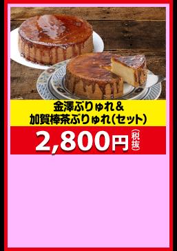 金澤ぶりゅれ& 加賀棒茶ぶりゅれ(セット) 2,800円(税抜)