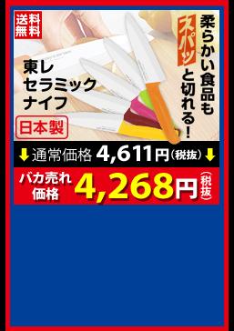 東レ セラミック ナイフ バカ売れ価格 4,268円(税抜)