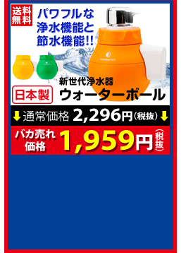 新世代浄水器 ウォーターボール バカ売れ価格 1,959円(税抜)