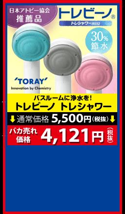 バスルームに浄水を! トレビーノ トレシャワー 通常価格 5,500円(税抜)→ バカ売れ価格 4,121円(税抜)