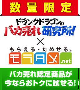 数量限定ドランクドラゴンのバカ売れ研究所×モラタメ.net バカ売れ認定商品が 今ならおトクに試せる!