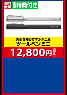 男心を揺らすマルチ工具 ツールペンミニ 12,800円(税抜)