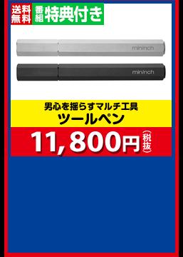 男心を揺らすマルチ工具 ツールペン 11,800円(税抜)