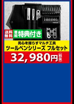 男心を揺らすマルチ工具 ツールペンシリーズ フルセット 32,980円(税抜)