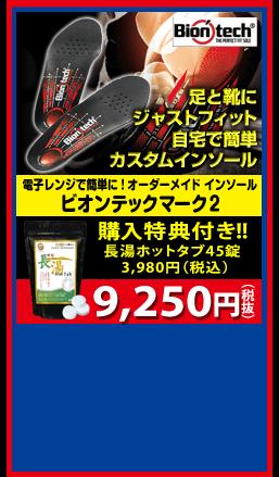 電子レンジで簡単に!オーダーメイド インソール ビオンテックマーク2 <購入特典付き!! 長湯ホットタブ45錠 3,980円(税込)> 9,250円(税抜)