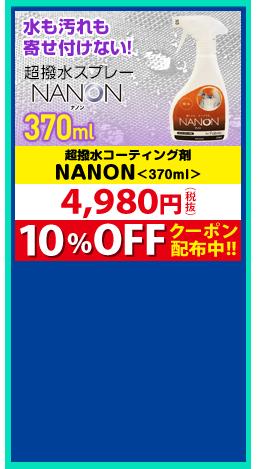 超撥水コーティング剤「NANON」 4,980円(税抜)