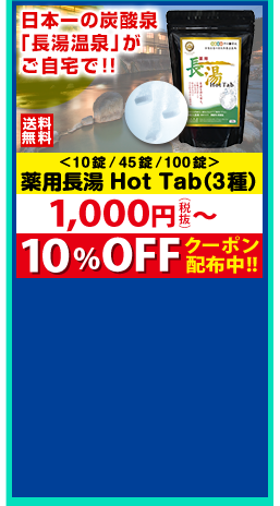 薬用長湯HotTab(3種) 1,000円(税抜)~