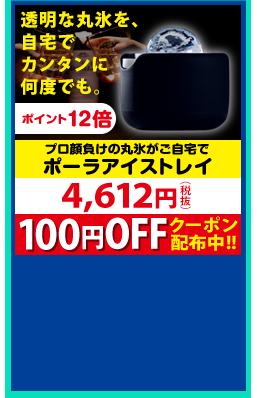 家庭用製氷機「ポーラアイストレイ」 4,612円(税抜)