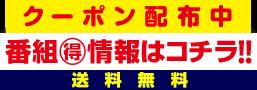 クーポン配布中 番線お得情報はコチラ!! 送料無料