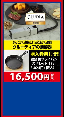 かっこいい美味しいさ心地いい時間 グルーディアの燻製器 16,500円(税抜)