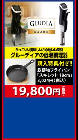 かっこいい美味しいさ心地いい時間 グルーディアの低温調理器 19,800円(税抜)