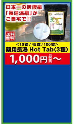 <10錠/45錠/100錠>薬用長湯Hot Tab(3種)1,000円(税抜)~