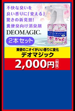 糞便のニオイがいい香りに変化 デオマジック  2,000円(税抜)