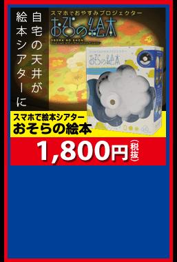 スマホで絵本シアター おそらの絵本 1,800円(税抜)