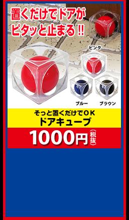 そっと置くだけでOK ドアキューブ 1000円(税抜)