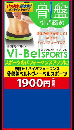 目指せ!ハイパフォーマンス 骨盤美ベルトヴィーベルスポーツ 1,900円(税抜)