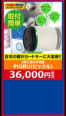 3秒で合カギ作成 PIQRU(ピックル) 36,000円(税抜)