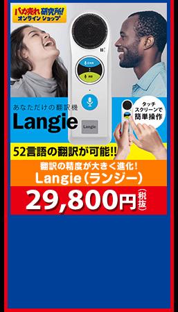 翻訳の精度が大きく進化! Langie(ランジー) 29,800円(税抜)