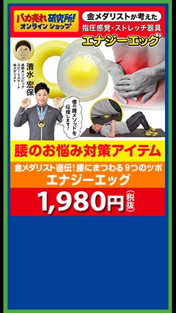 金メダリスト直伝!腰にまつわる9つのツボ エナジーエッグ 1,980円(税抜)