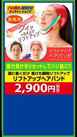 頭に巻くだけ 着けた瞬間リフトアップ リフトアップヘアバンド 2,900円(税抜)