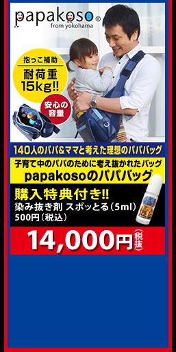 子育て中のパパのために考え抜かれたバッグ papakosoのパパバッグ 14,000円(税抜)