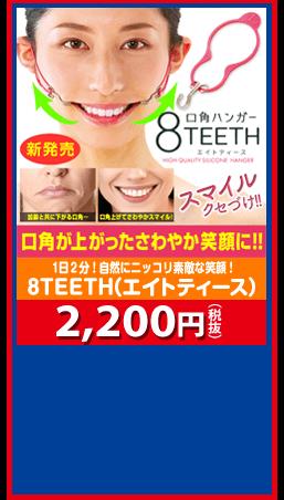 1日2分!自然にニッコリ素敵な笑顔! 8TEETH(エイトティース)(税抜)